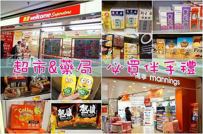 香港超市 惠康 藥局 必買伴手禮
