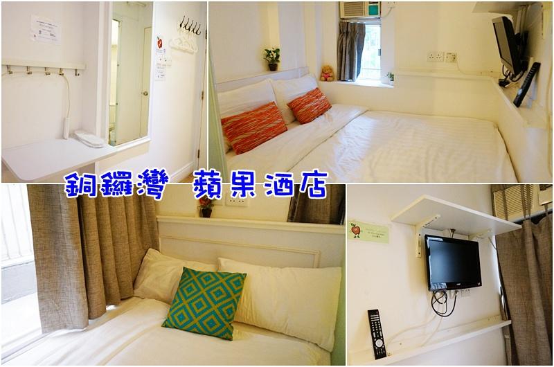 銅鑼灣 蘋果酒店