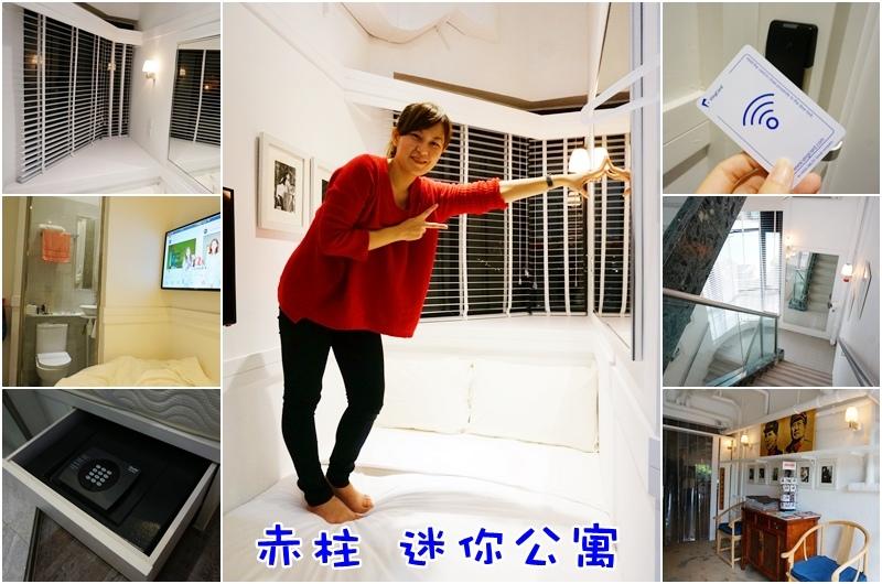 赤柱迷你公寓 Mini Studio