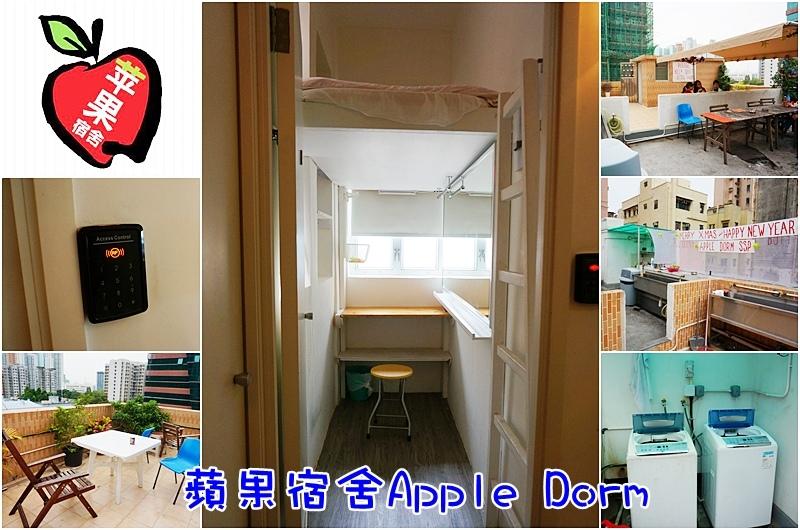 蘋果宿舍Apple Dorm