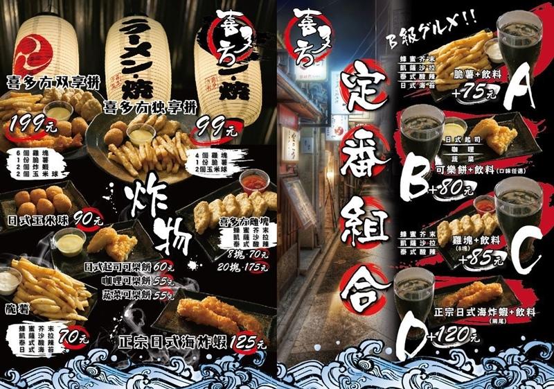 喜多方拉麵燒 板橋誠品02