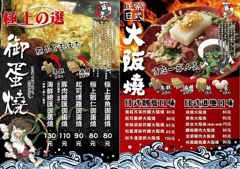 喜多方拉麵燒 板橋誠品01
