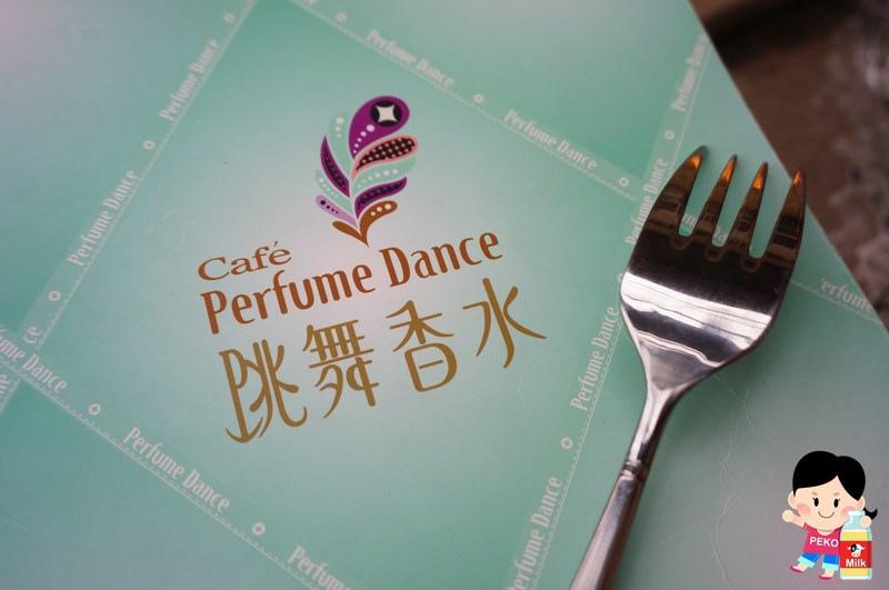 板橋跳舞香水05