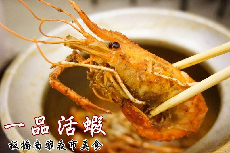 板橋一品活蝦