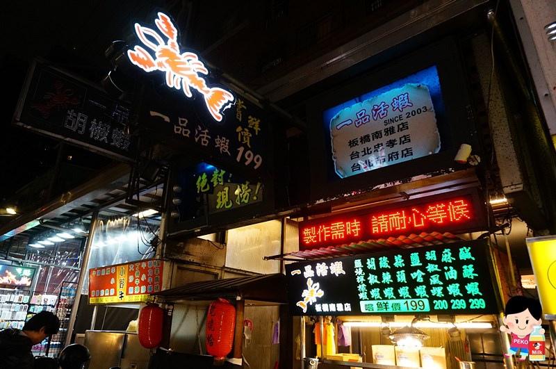 板橋一品活蝦01