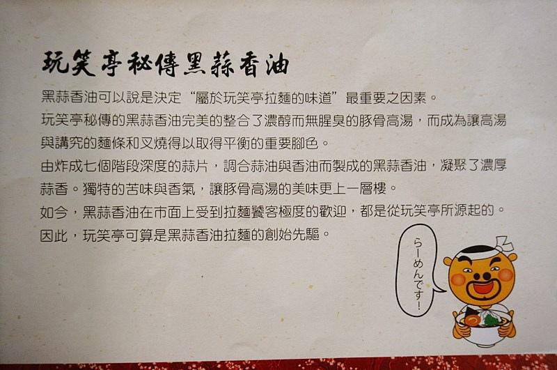 東區 玩笑亭拉麵05-2