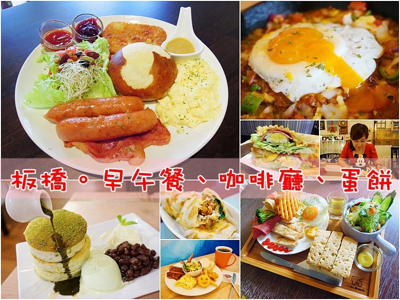 板橋早午餐 2016