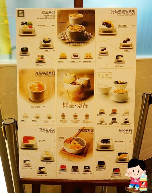 滿記甜品 生磨芝麻糊02