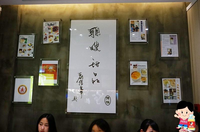銅鑼灣 聰嫂星級甜品03