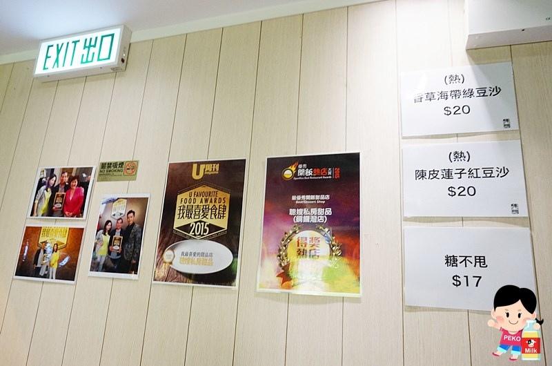 銅鑼灣 聰嫂星級甜品04