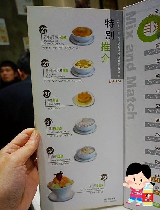 銅鑼灣 聰嫂星級甜品04-2