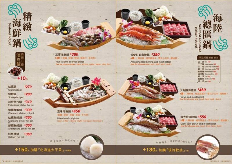 九濤石頭火鍋 菜單MENU01