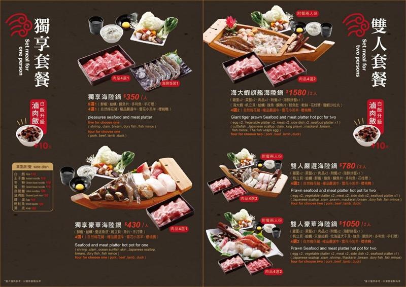 九濤石頭火鍋 菜單MENU02