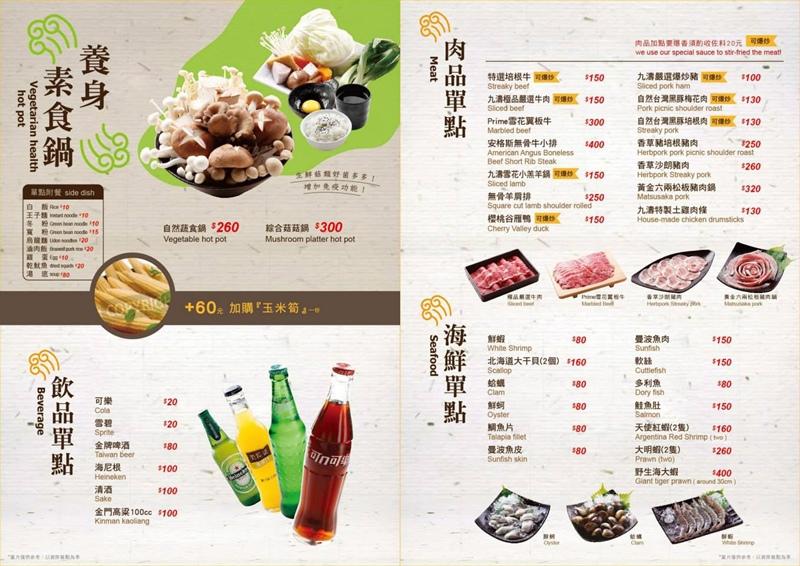 九濤石頭火鍋 菜單MENU05