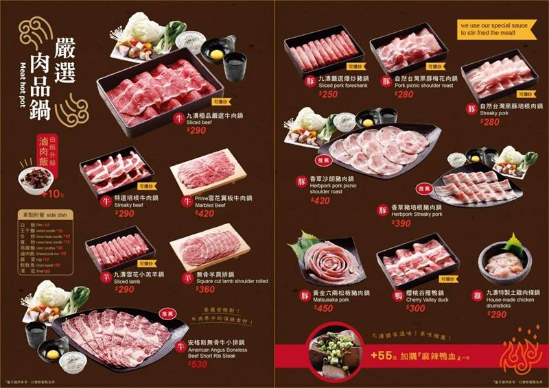 九濤石頭火鍋 菜單MENU04
