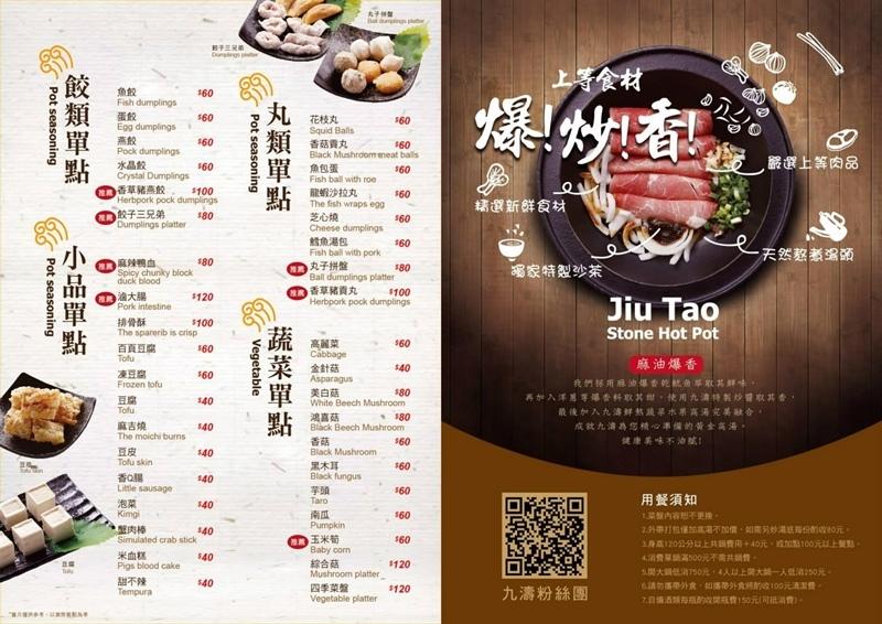 九濤石頭火鍋 菜單MENU06