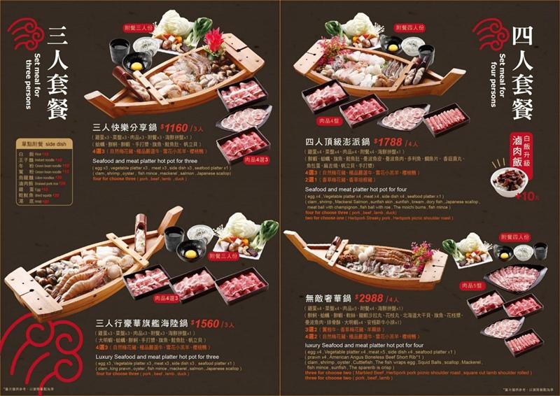 九濤石頭火鍋 菜單MENU03