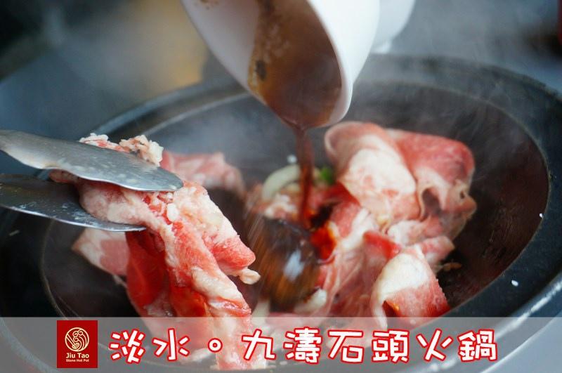 九濤石頭火鍋21