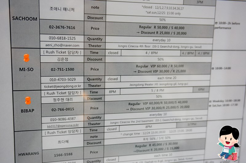 Rush Ticket.韓國公演.Rush Ticket購買教學.韓國Rush Ticket.韓國觀光公社旅遊諮詢中心TIC.韓國公演5折票.亂打秀NANTA.塗鴉秀:HERO.拌飯秀BIBAP.Jump