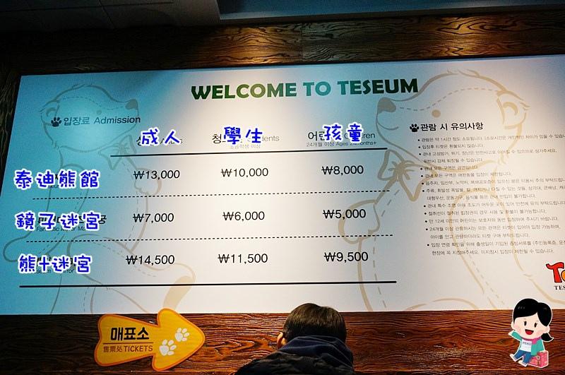 首爾泰迪熊博物館.泰迪熊博物館.Teseum.韓國親子旅遊景點.泰迪熊博物館交通資訊.韓國泰迪熊博物館.韓國 泰迪熊博物館.