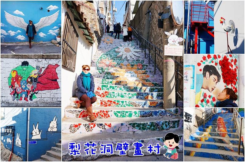 梨花洞壁畫村.鑰匙博物館.馬羅尼埃公園.梨花壁畫村.韓國壁畫村