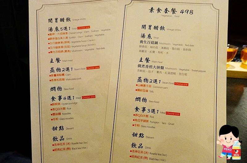 南京復興站美食.富呷一方.蒸涮燜燒.南京復興站 火鍋.無油料理.自由時報推薦.松山線美食.
