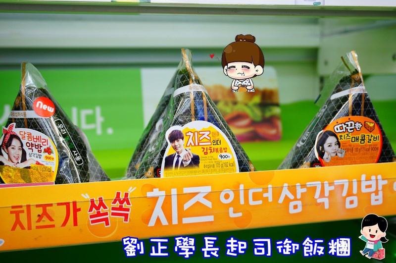 奶酪陷阱飯糰.劉正御飯糰.起司泡菜炒飯飯糰.朴海鎮飯糰.韓國7-11 起司飯糰.捕鼠器裡的奶酪 飯糰.