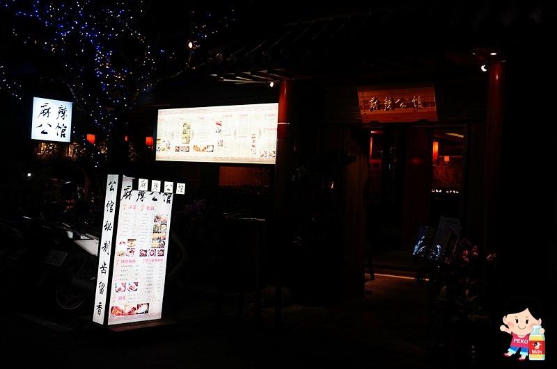 麻辣公館.東區麻辣鍋.捷運國父紀念館站.川燙滑牛肉.四川料理.川菜料理.東區餐廳推薦.