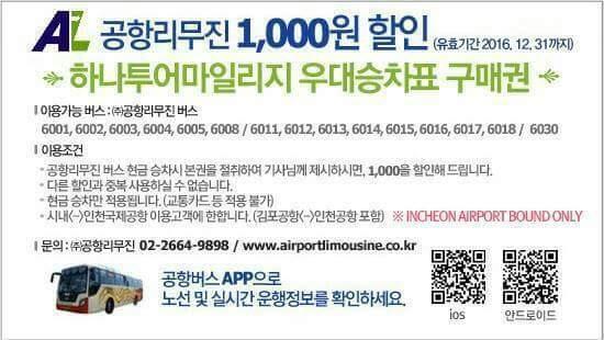 韓國機場巴士折價券