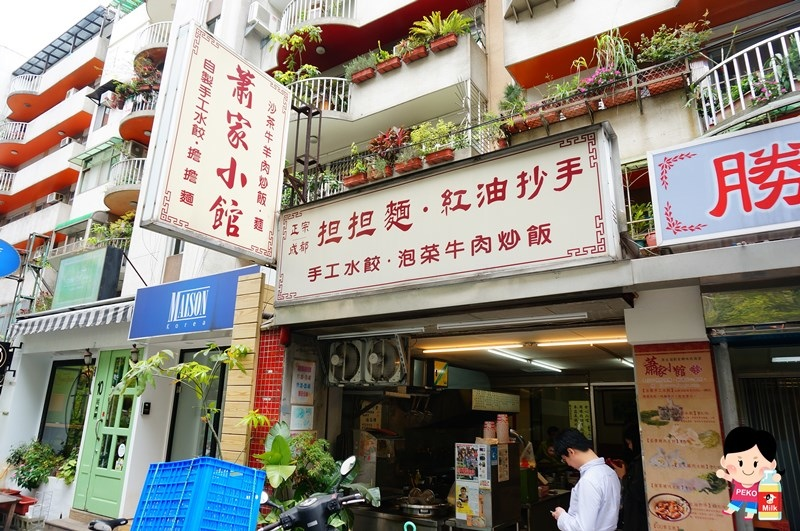 東區美食.蕭家小館.東區麵店.紅油抄手.東區平價餐廳.東區 午餐.東區 晚餐.