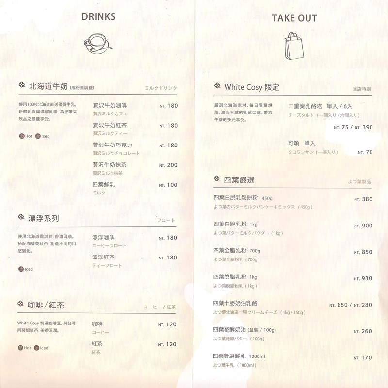 White Cosy.北海道四葉乳品霜淇淋.抹茶霜淇淋.三重奏乳酪塔.四葉品牌日.東區下午茶.