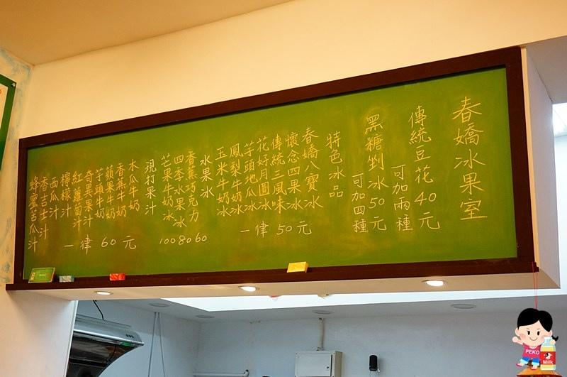 春嬌冰果室.板橋冰品.懷舊復古冰店.櫻桃小丸子.黑糖剉冰.傳統三風味