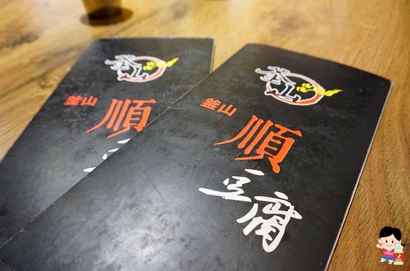 釜山順豆腐.板橋韓式料理.府中站餐廳.府中站美食.板橋美食.釜山順豆腐菜單