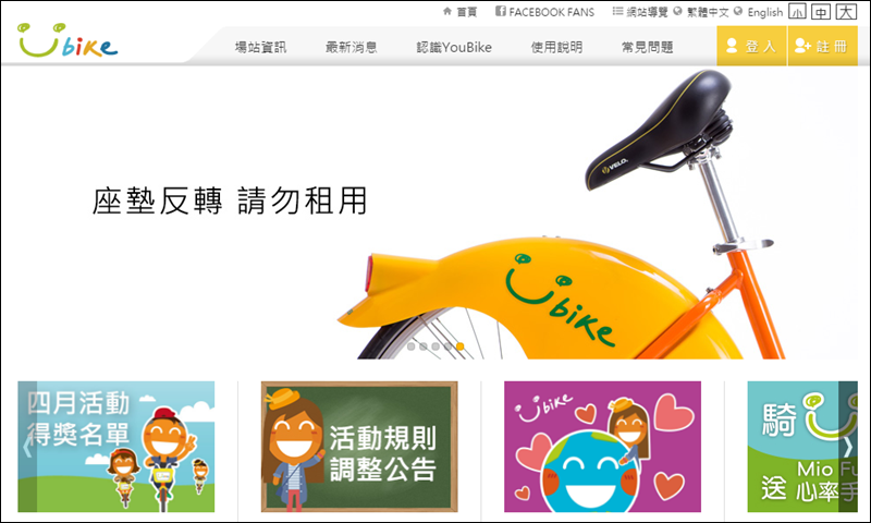 台北旅遊.YouBike.ubike租借.ubike註冊.ubike費用.微笑單車