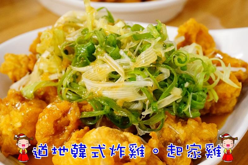 起家雞.Cheogajip.東區韓式炸雞.台北韓式料理.처갓집.起家雞菜單.
