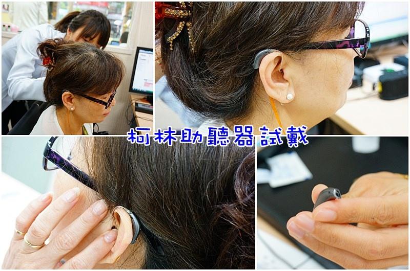 科林助聽器.聽力檢測.聽力測驗.健康檢查.聽力檢查.助聽器補助.