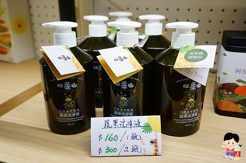 旺萊山.鳳梨酥.鳳梨醋.鳳梨酒.神農獎.鳳梨文化園區.伴手禮推薦.