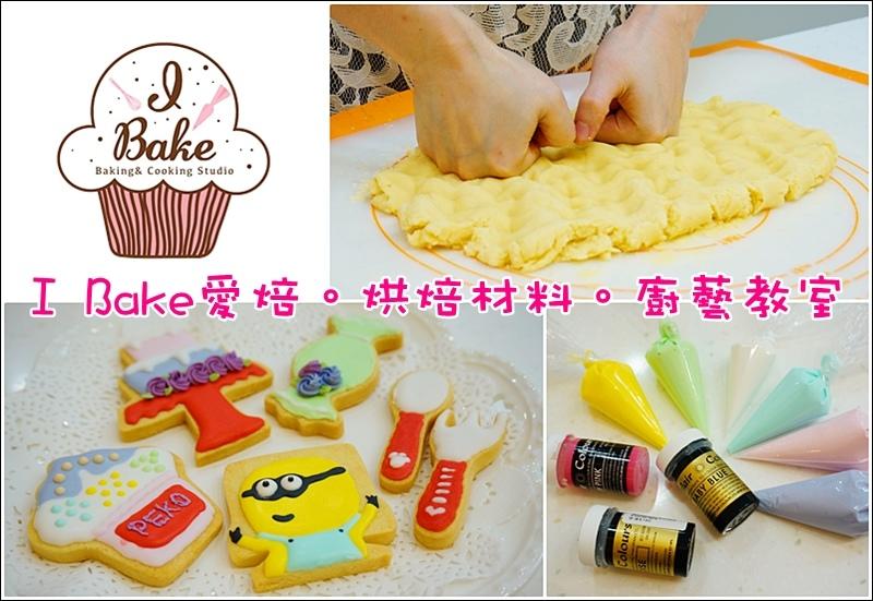 I Bake.愛焙.板橋 烘焙課程.廚藝教室.廚藝課程.烘焙材料行.