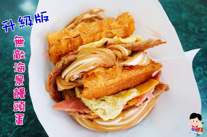 板橋美食.太和豆漿.板橋中式早餐推薦.無敵海景饅頭蛋.蔥蛋包燒餅.手工燒餅.民治街早餐.