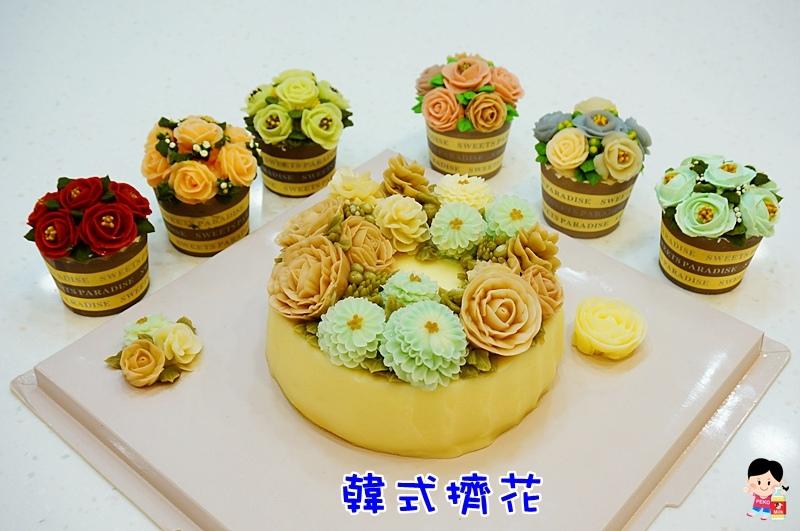 I Bake.愛焙.板橋 烘焙課程.韓式擠花.廚藝教室.廚藝課程.烘焙材料行.