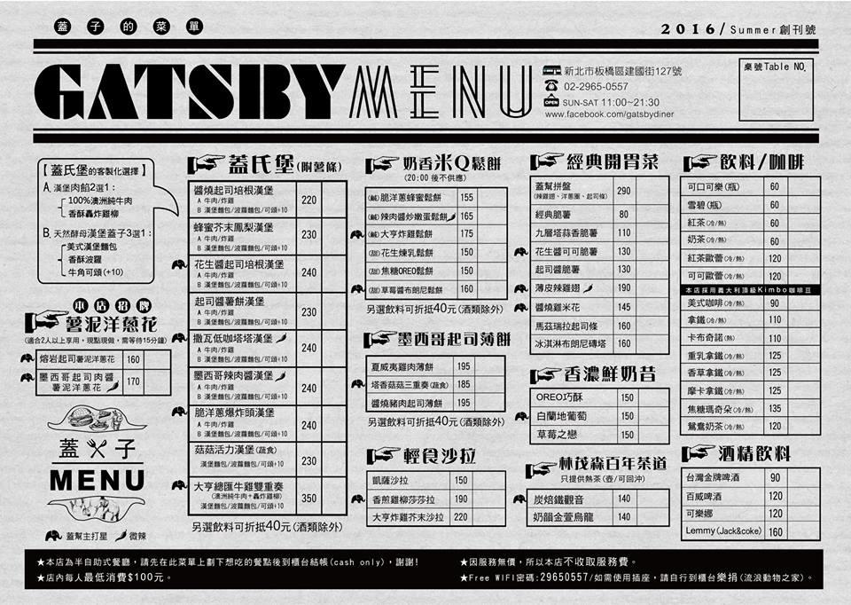 Gatsby.蓋子美式餐廳.板橋 不限時餐廳.團體聚餐包場.薯泥洋蔥花.菠蘿漢堡.板橋車站 餐廳.