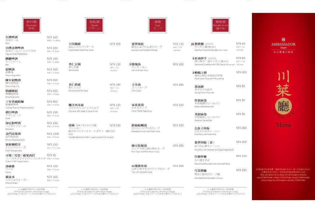 台北國賓大飯店川菜廳.掛爐烤鴨.飯店烤鴨.川菜廳菜單.台北飯店美食.碗豆肚條湯.雙連站美食.