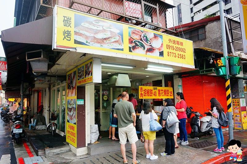 八德路胡椒餅.八德路蔥花燒餅.南京復興站美食.八德路小吃.八德路美食.林東芳牛肉麵