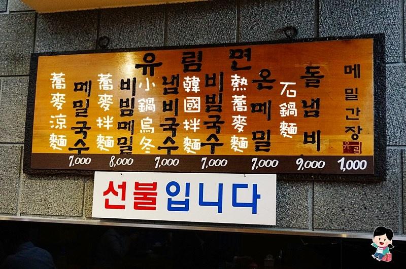 韓國必吃美食推薦.市廳站美食.儒林麵館.來自星星的你景點.市廳站餐廳.韓國美食.韓國自由行