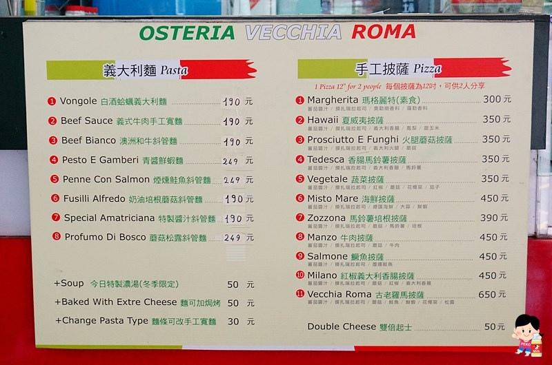 Vecchia Roma.板橋美食.板橋PIZZA.手工披薩推薦.府中站美食.板橋義大利麵推薦.羅馬人披薩.