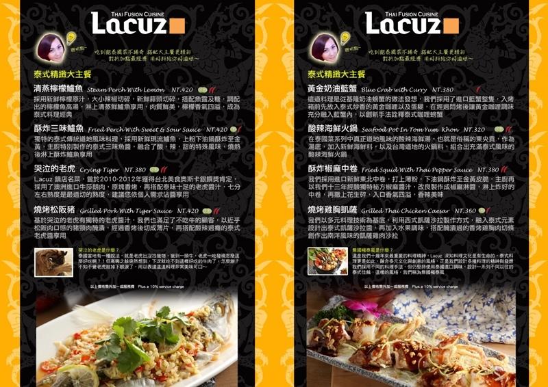 Lacuz泰式料理.公館美食.公館泰式料理.Lacuz 公館.泰式料理吃到飽.Lacuz菜單.Lacuz 新泰食餐廳.