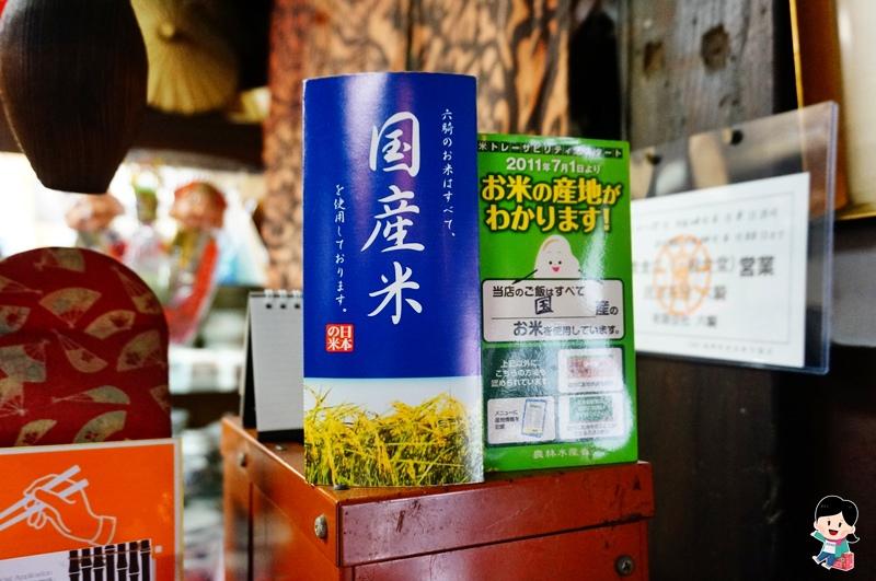 六騎鰻魚飯.柳川鰻魚飯.民藝茶屋六騎.福岡.柳川美食.日本.