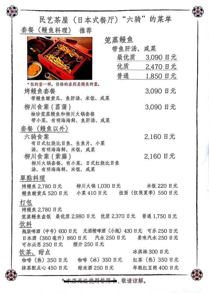 六騎鰻魚飯.柳川鰻魚飯.民藝茶屋六騎.福岡.柳川必吃美食.柳川遊河.搖櫓船.六騎鰻魚飯菜單.
