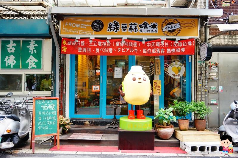 綠豆蒜啥咪.四平街美食.南京松江站.