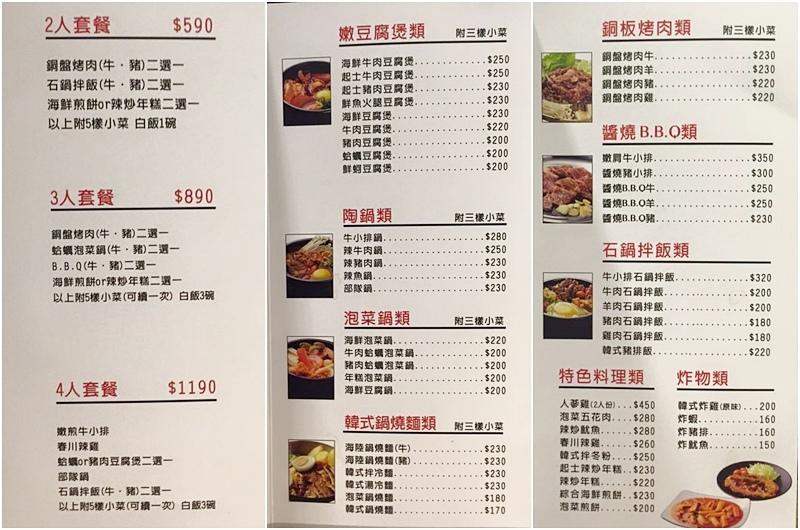 釜山順豆腐.板橋美食.府中站美食.韓式料理.